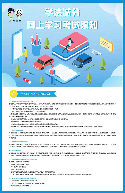 学法减分(扣减驾驶证记分)网上学习考试须知.jpg